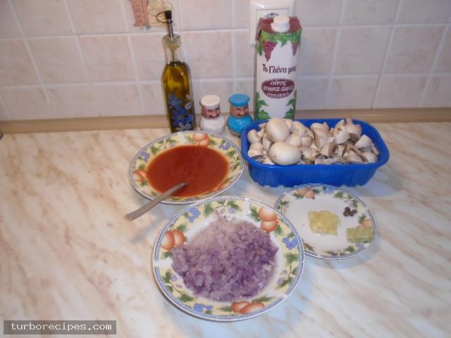 Νηστίσιμος κιμάς μανιταριών - Υλικά συνταγής